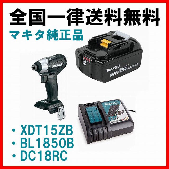 XDT15ZB(黒)& BL1850B&DC18RC Makita マキタ 18V インパクトドライバー ブラックモデル 18V+バッテリー+充電器!送料無料!