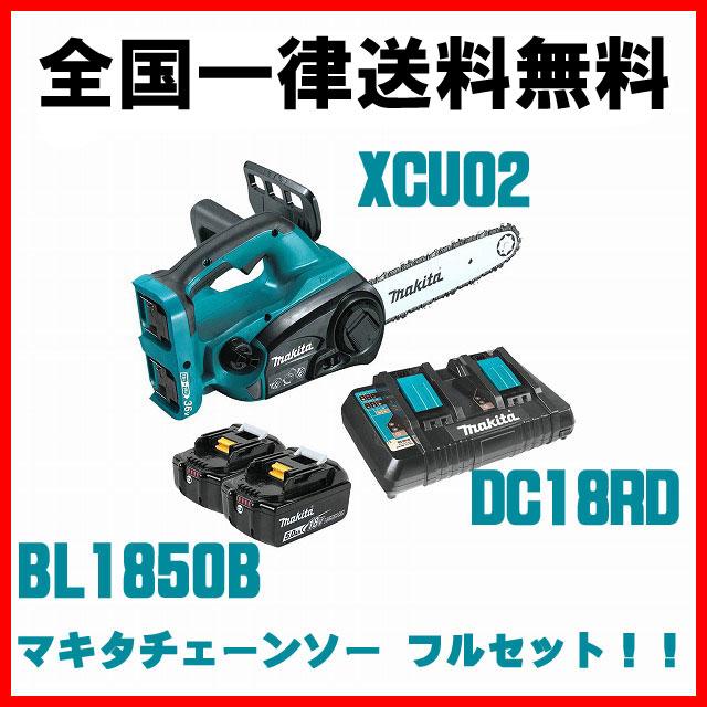 XCU02Z マキタ MUC352D同等品 充電式チェーンソー フルセット MAKITA