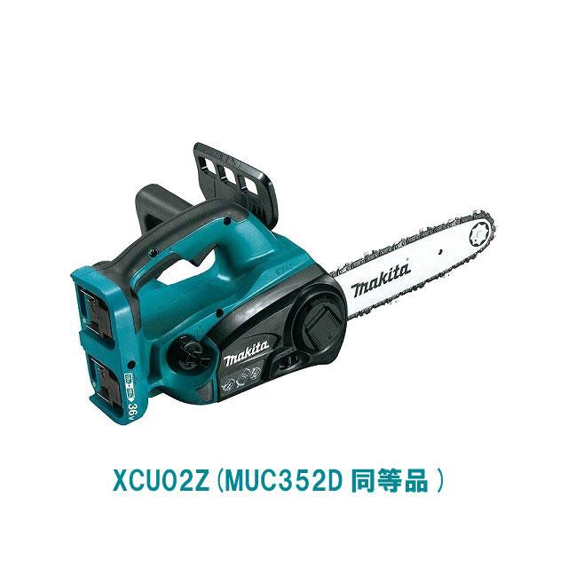 XCU02Z マキタ MUC352D同等品 充電式チェーンソー 本体のみ MAKITA