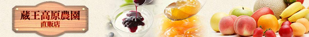 蔵王高原農園直販店:素材を活かして作ったフルーツのデザートをお届けします!