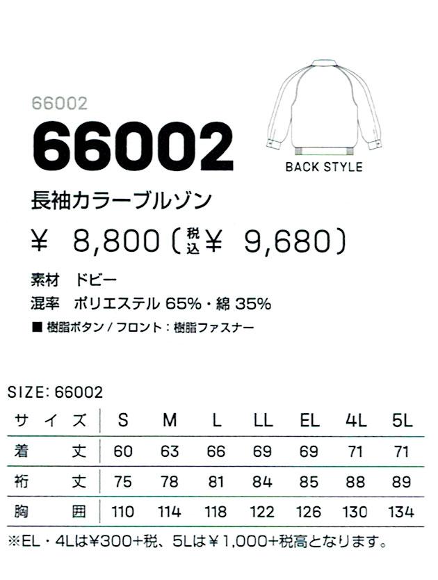 長袖カラーブルゾン (66002) 66002 DAIRIKI ダイリキ