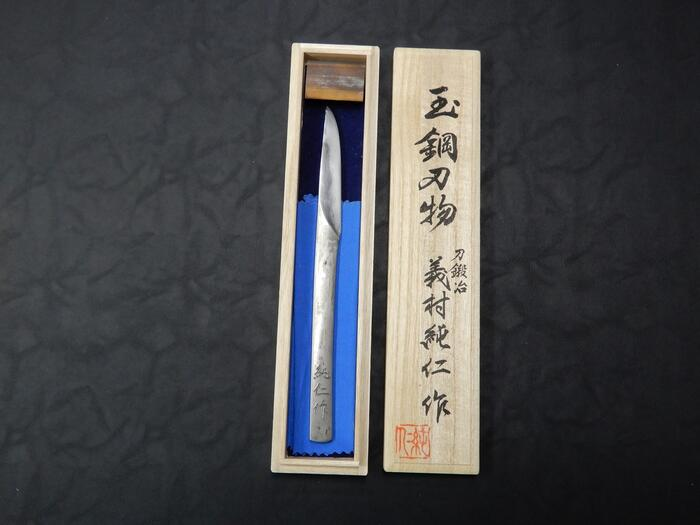 刀鍛冶 義村純仁作日本玉鋼ナイフNo.1