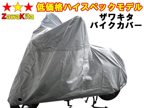 ポイント倍々増セール中!2000円以上のお買上げで送料サービス中※沖縄・離島は別途1500円の追加運賃が発生します。 ポイント2倍!軽量でツーリングの盗難防止や普段使いにとても便利 シルバータフタ製バイクカバー丈夫な二重縫製アルミ製40ミリロック穴を前後に装備風飛び防止ワンタッチバックル付き4Lはビクスクとハーレーのリアボックス付きもOK