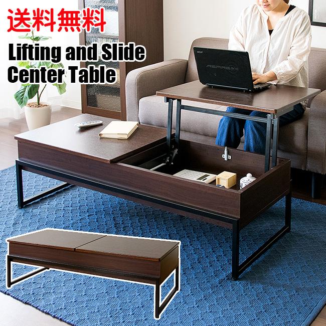 リフティングセンターテーブル リビングテーブル 多機能テーブル天板昇降 スライド 収納機能付き 文机 ローテーブル ct-l1250