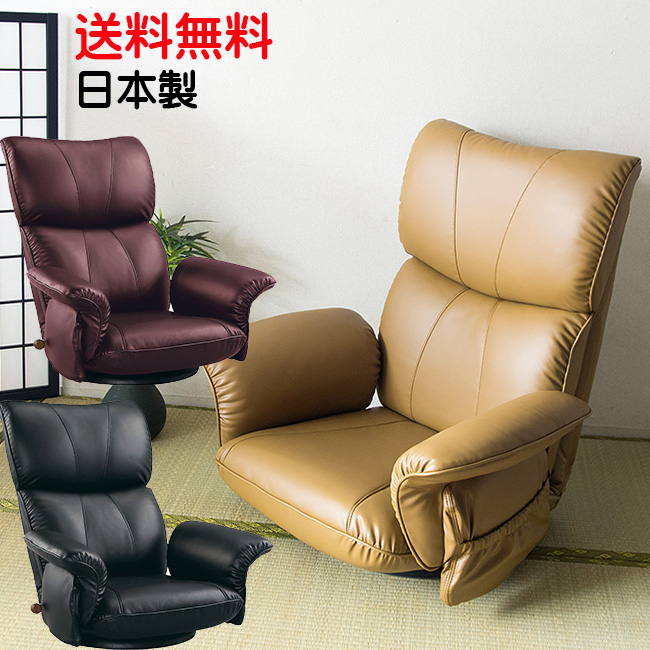 日本製 回転式リクライニング座椅子 座椅子 坐椅子 座いす 坐いすソフトレザー フロアチェア 肘置き付き ヘッドリクライニング 高級