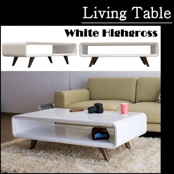 送料無料ホワイトハイグロスで曲線が綺麗なお洒落なモダンデザイン テーブルリビングテーブル センターテーブル
