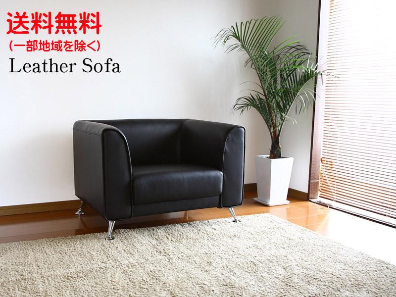 ソファ 一人掛け 1人掛け おしゃれ レザー シンプルデザインブラック色