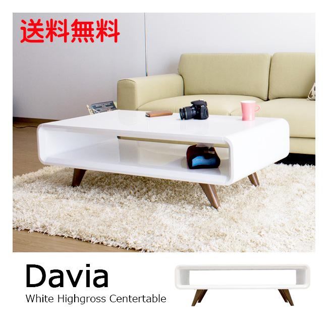 リビングテーブル センターテーブル ホワイトハイグロスモダンデザイン 鏡面塗装 ローテーブル コーヒーテーブル おしゃれ