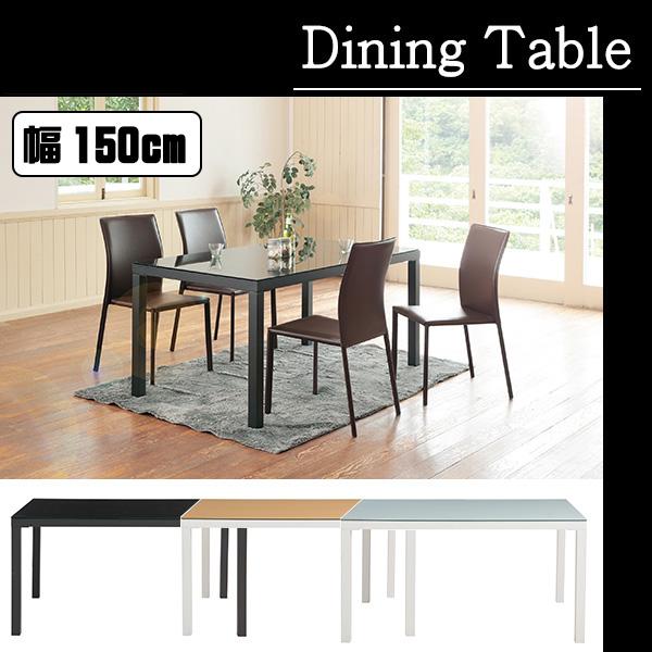 送料無料 幅150〓3色から選べるガラスとスチールを使用したガラス ダイニングテーブル テーブル 食卓 4人掛け キッチンテーブル シンプルモダン