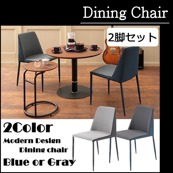 お洒落感たっぷりなモダンデザインのお洒落なダイニングチェア モダンチェア食卓椅子 いす ダイニング カフェチェア コーヒーチェア 期間限定特別価格 モダン シンプルモダン 新品未使用正規品 チェア 食卓椅子 2脚セット モダンデザインで2色から選べるスチールフレームのダイニングチェア 送料無料 デスクチェア