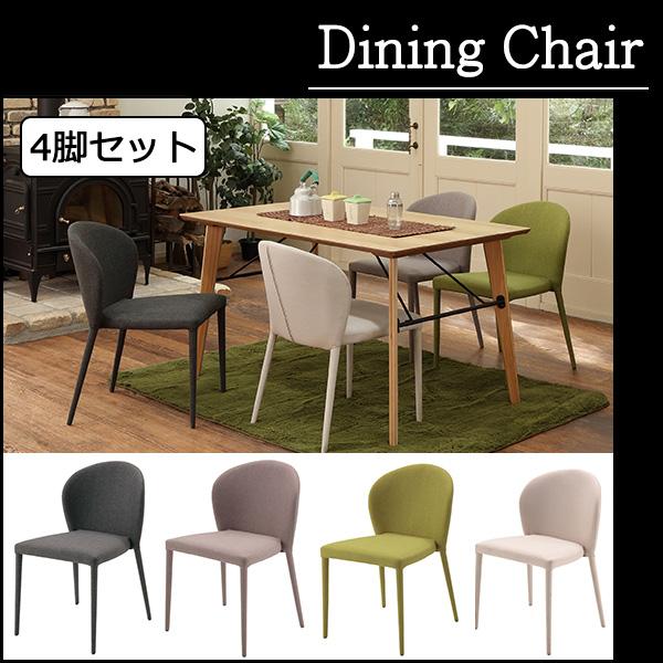 1色4脚セット ナチュラルザインで4色から選べるスチールフレームのダイニングチェア 食卓椅子 いす チェア カフェチェア デスクチェア シンプルモダン 送料無料