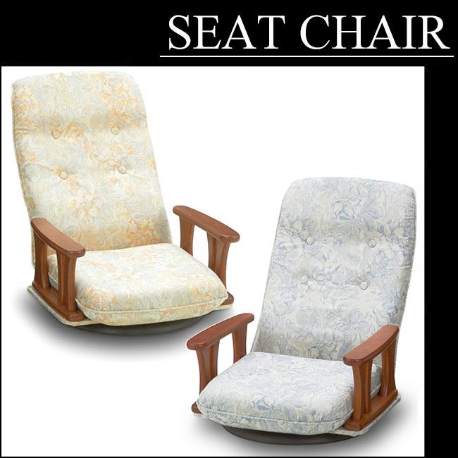 座椅子 国産 回転盤付き硬質ウレタンを使用したハイバック座椅子5段階リクライニング ハイバック 360度回転 国内生産 5501