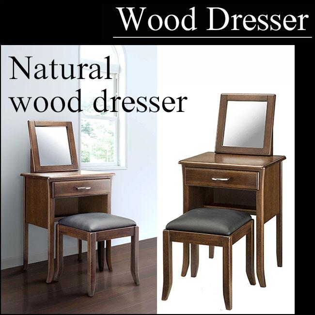 ドレッサー コンパクトサイズ 天然木を使用した木製鏡台 送料無料