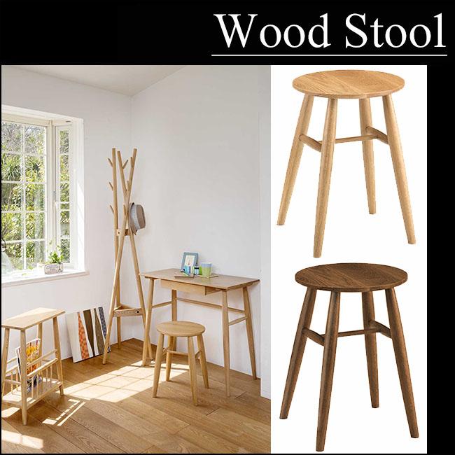 スツール 天然木 北欧デザイン お洒落 木製スツール 送料無料