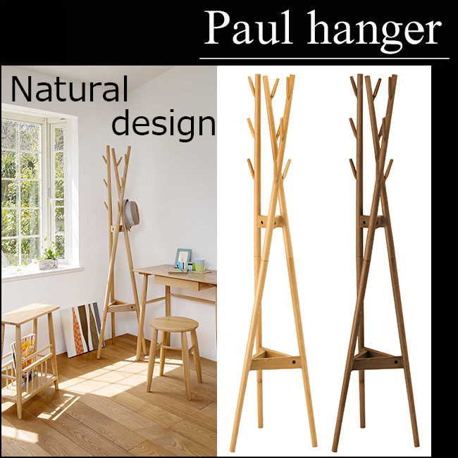 送料無料 ポールハンガー コートハンガー 北欧デザイン