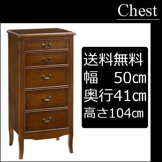 チェスト 5段チェスト サイドチェスト 天然木 収納家具 送料無料