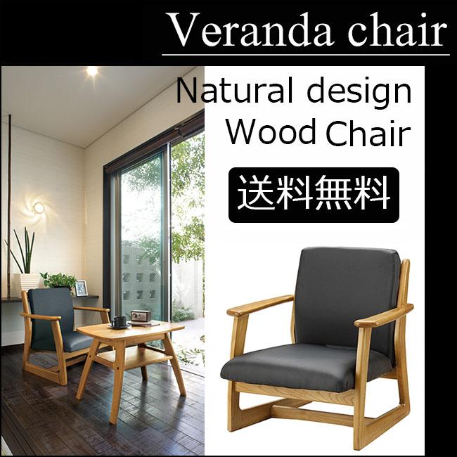 ローチェア 高座椅子 縁側チェア 北欧デザイン 和風 送料無料