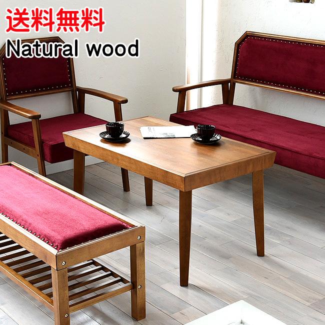 センターテーブル 天然木 お洒落 リビングテーブル クラシカル大正ロマン おしゃれテーブル 木製テーブル アンティークデザイン