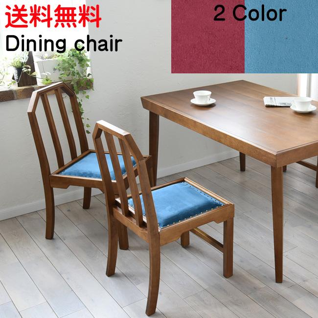 2脚セット ダイニングチェア レトロ お洒落 チェア 食卓椅子木製ダイニング 木製椅子 レトロチェア アンティークチェア 人気