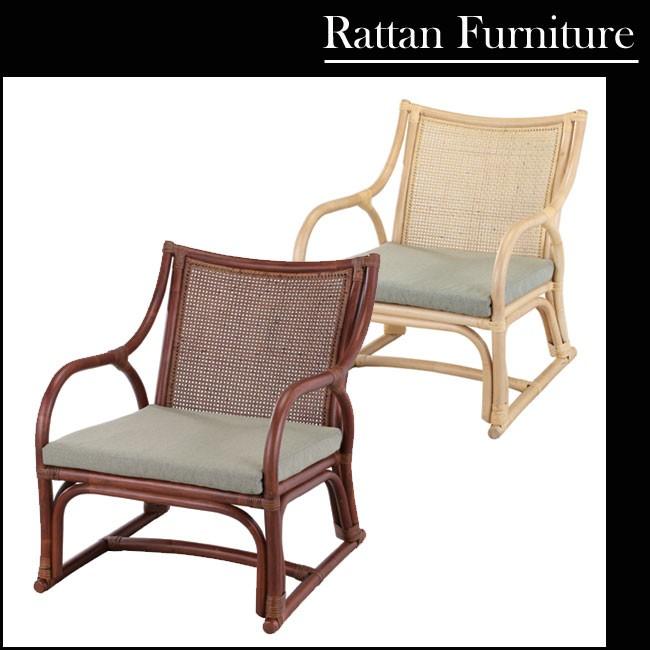 送料無料 天然素材の籐を使用した落ち着きのあるラタンチェア 籐家具 籐椅子 ラタン 籐チェア バンブー 縁側チェア