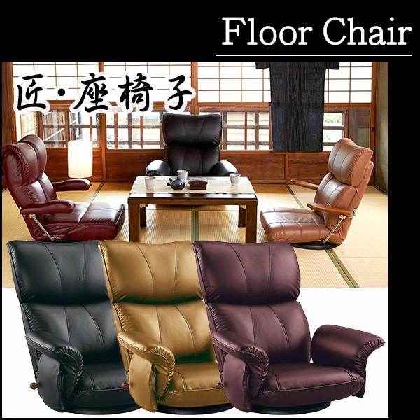 送料無料 ソフトレザーを使用した高級感のある回転式リクライニング座椅子 座椅子 坐椅子 座いす 坐いす フロアチェア 肘置き付き ヘッドリクライニング