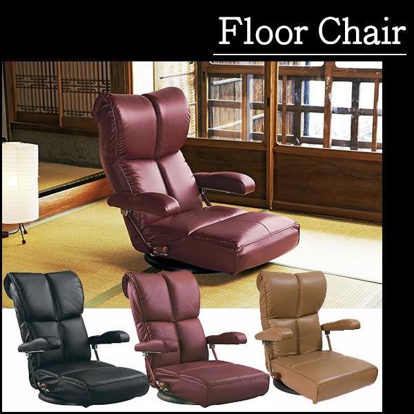 国産 座椅子 リクライニング座椅子 ソフトレザーを使用した高級感のある回転式坐椅子 座いす 坐いす フロアチェア 肘置き付き 5段階リクライニング