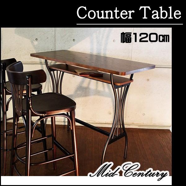 カウンターテーブル ミッドセンチュリー調のアイアンとウッドを使用した幅120cmのハイテーブル ダイニングテーブル 送料無料