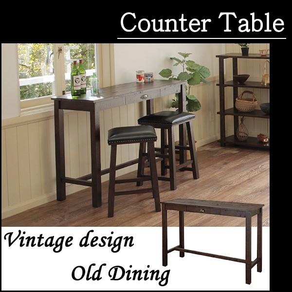 カウンターテーブル 幅120cmでビンテージ感たっぷりの天然木をダメージ加工したお洒落なカウンターテーブル 送料無料