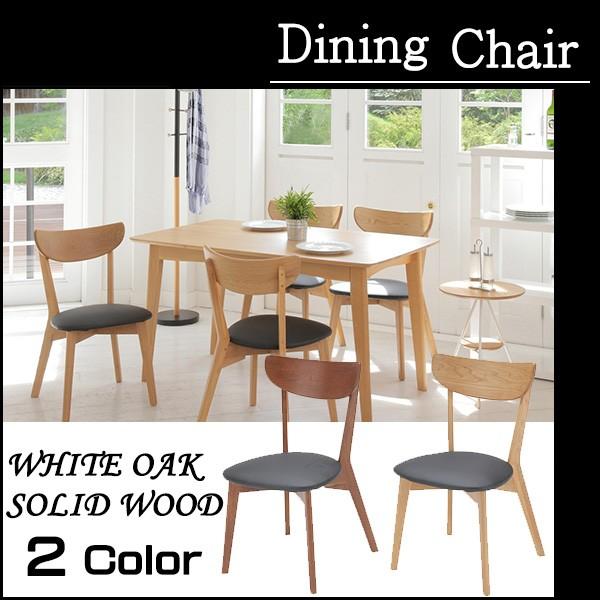 送料無料 2脚セット ナチュラルデザインで天然木を使用したお洒落な木製ダイニングチェア 食卓椅子 いす チェア カフェチェア デスクチェア シンプルモダン