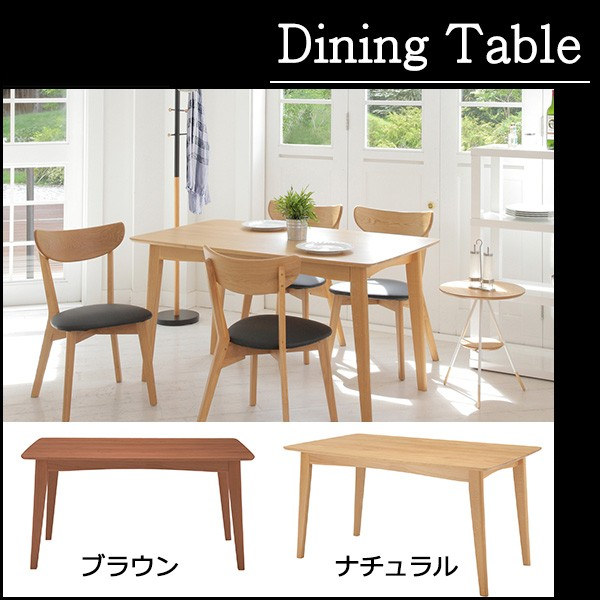 ダイニングテーブル 4人掛け 幅135×奥行80cm 天然木 ナチュラルデザイン おしゃれ テーブル 食卓 キッチンテーブル シンプル 送料無料