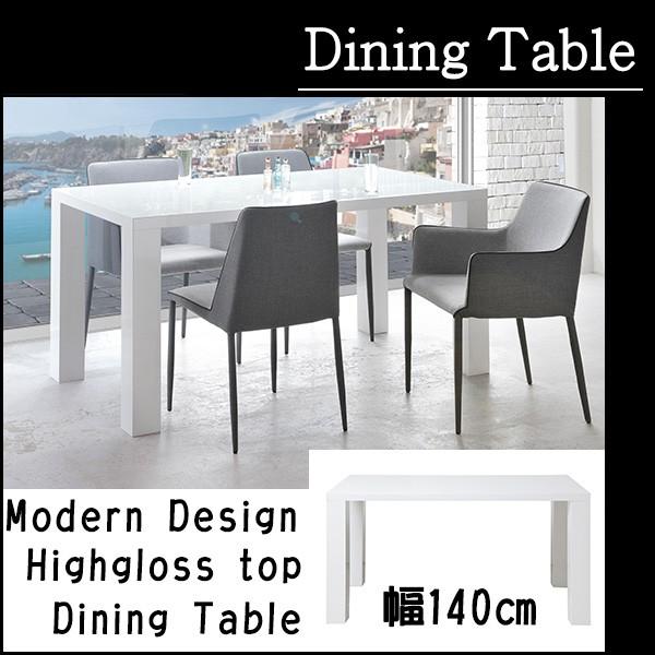 ダイニングテーブル 4人掛け 幅140×奥行80cm ホワイトグロス塗装 モダンデザイン おしゃれ テーブル 食卓 キッチンテーブル シンプルモダン 送料無料