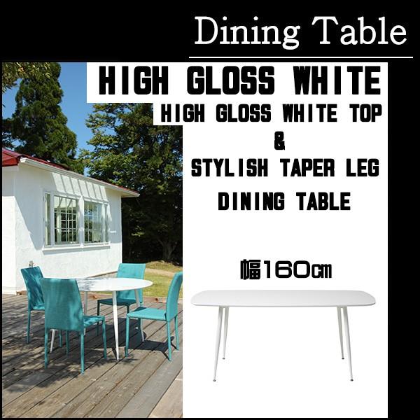 送料無料 ホワイトグロス天板でモダンデザインのお洒落なダイニングテーブル テーブル 食卓 4人掛け キッチンテーブル シンプルモダン ダイニング 机