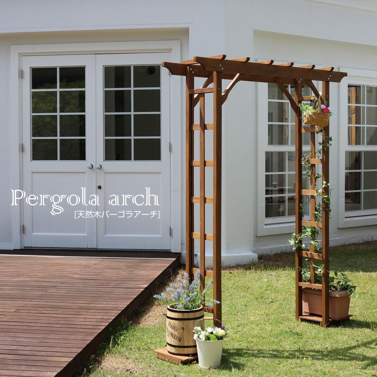 2色から選べる天然木を使用したおしゃれなガーデンアーチ パーゴラ 金具セット パーゴラ アーチ 送料無料