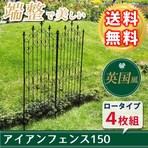 ガーデンフェンス トレリス 高級感のあるお洒落なロータイプのフェンス 4枚組 目隠し 防犯フェンス