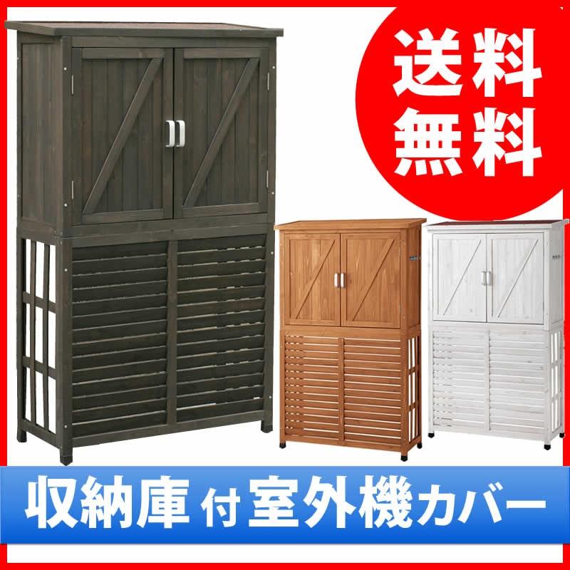 室外機カバー 大型室外機 収納庫が付いた室外機カバー 室外機ガード エアコンカバー 収納棚