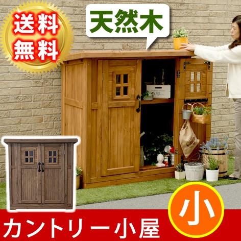 収納庫 物置 カントリー調 天然木の便利で収納力のあるお洒落なコンパクト収納庫