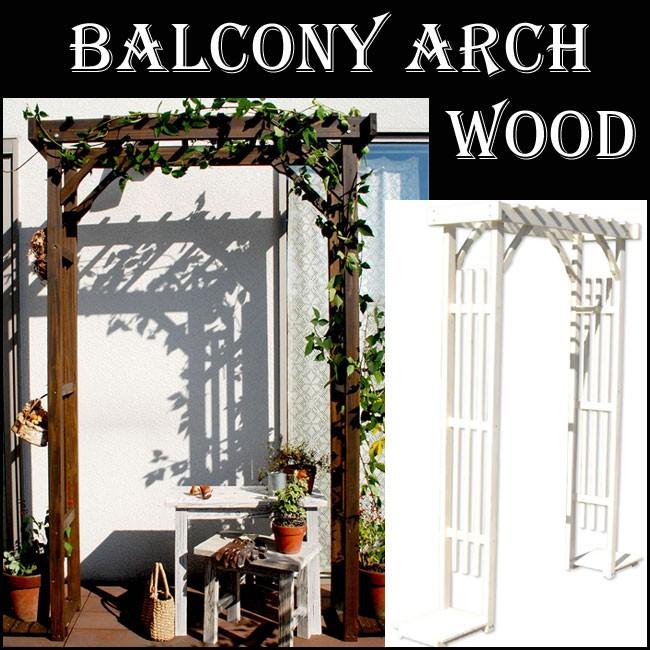 2色から選べる天然木を使用したおしゃれなバルコニーアーチ パーゴラ アーチ 送料無料