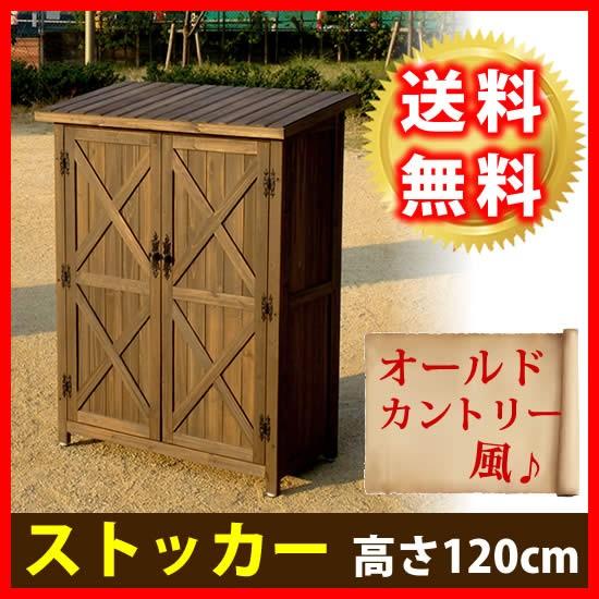 収納庫 物置 オールドカントリー調 天然木の便利で収納力のあるお洒落な収納庫