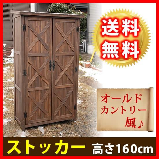 収納庫 物置 カントリー調 天然木の便利で収納力のあるお洒落な収納庫