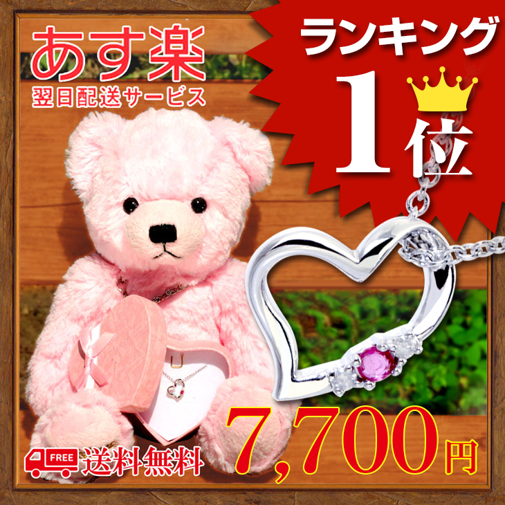 Necklace natural diamond Love Heart Necklace Teddy limited heart BOX set birth stone Silver 925