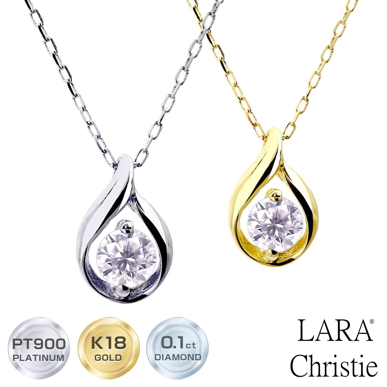 ネックレス ララクリスティー LARA Christie ダイヤモンド 0.1ct デザイン1粒 ネックレス PT900 K18 プラチナ ゴールド lp71-0010