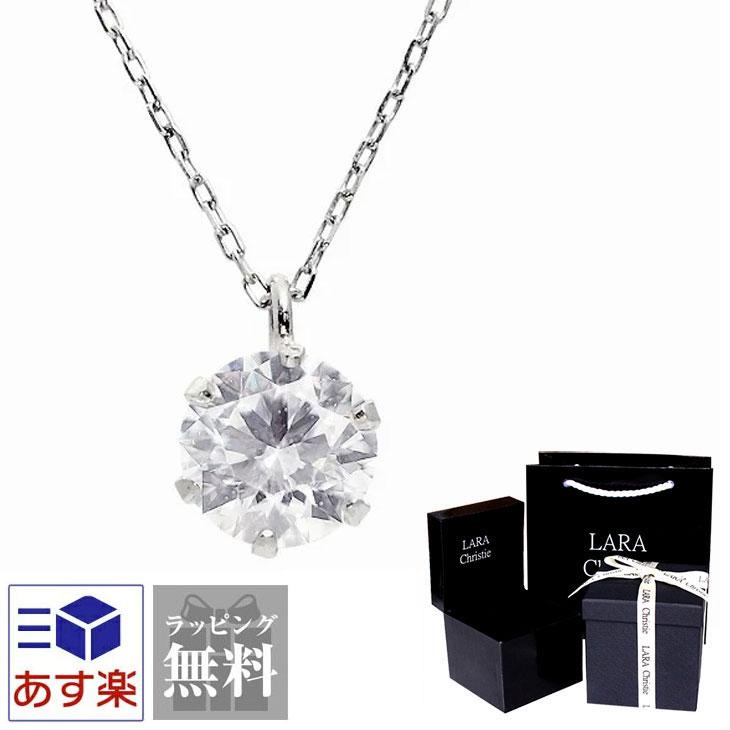 ネックレス レディース ダイヤモンド ネックレス 6本爪 0.5ct 一粒 ダイヤモンド プラチナ PT900 ゴールド K18YG LARA Christie ララクリスティー PLATINUM プラチナム コレクション 0.5ct 誕生日プレゼント