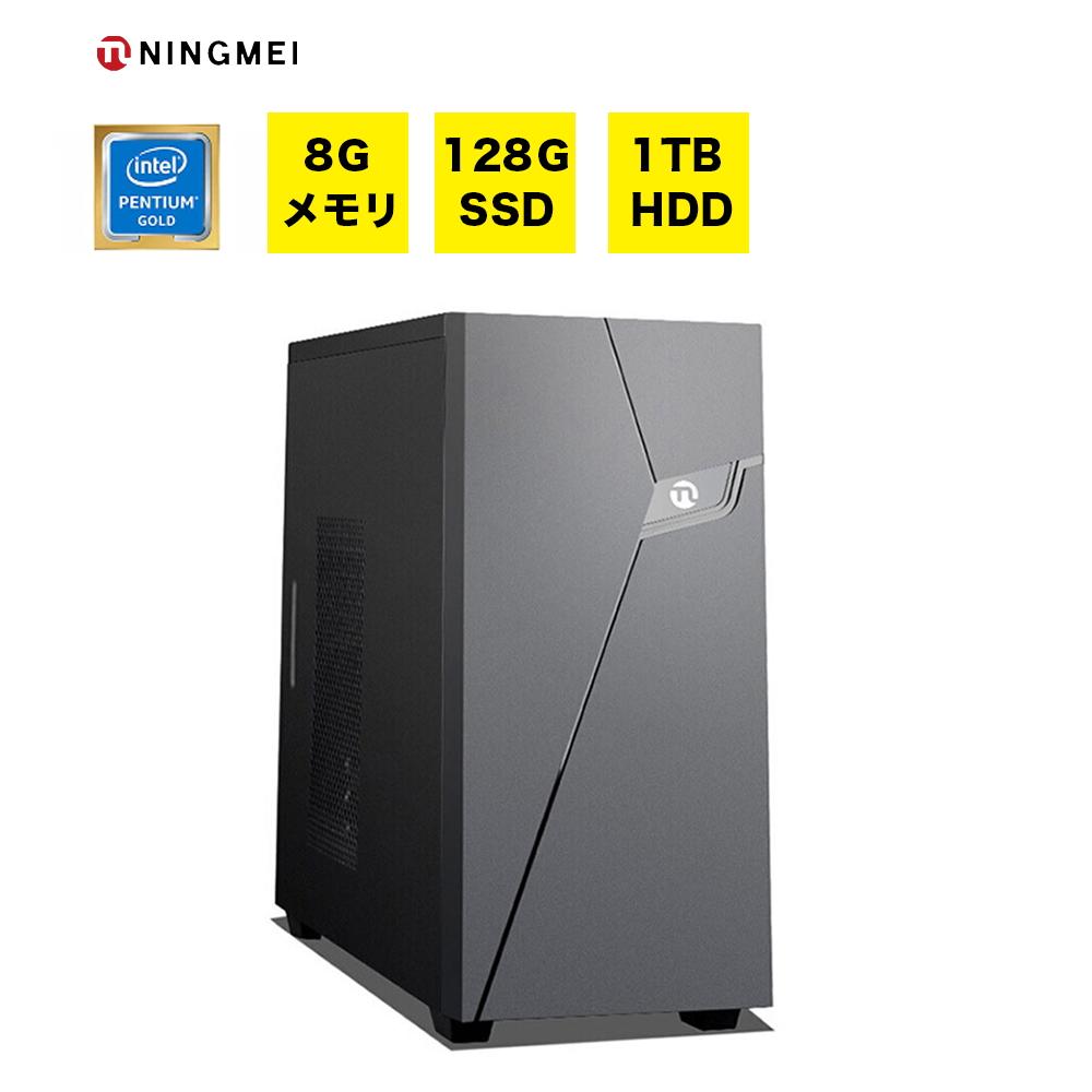 超可爱 デスクトップPC オフィス デスクトップパソコン 仕事用 在宅勤務 【Core G5420 / 8GB メモリ/ 128GB SSD / HDD 1TB / Windows 10 Home 64ビット】(Office無し) ビジネス用 デスクトップパソコン 職場用 家庭用PC Win10 新品 NINGMEI 1年保証, 静岡県焼津市 3a4d366e