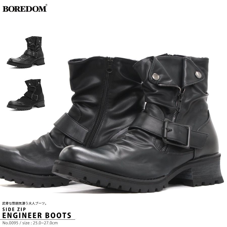 【送料無料】ドレープ エンジニアブーツ メンズ ブーツサイドジップ タンクソール PUレザー PUスウェード スエード 大人 靴 黒 ブラックNo.0095【全2色】25.0~27.0cm【BOREDOM ボアダム】