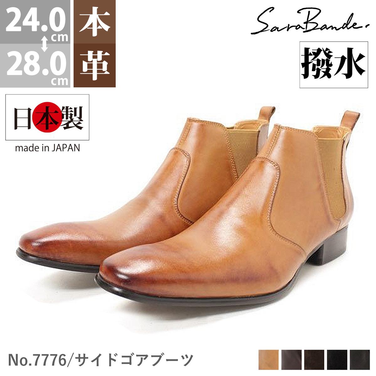 【送料無料】ビジネスブーツ 本革 日本製 メンズ 革靴サイドゴアブーツ ブーツ ショートブーツ レザー スエード ビジネス シューズ プレーントゥ カジュアル 紳士靴 紐靴 ロングノーズ スリッポン 黒 ブラックNo.7776【5色展開】【SARABANDE サラバンド】