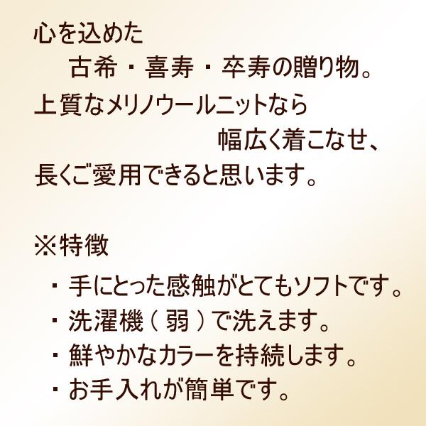 古希・喜寿 メリノウール