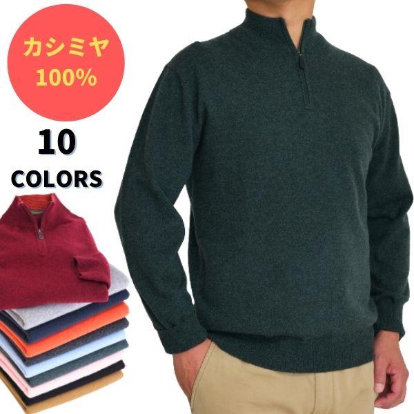 他素材のセーターでは味わえない風合い 軽くて 在庫一掃売り切りセール とても暖かい 最高級のカシミヤの魅力をどうぞお試し下さい カシミヤ 100% 無地 超人気 ハイジップセーター メンズ カシミア100% ハイネックセーターとしても 定番 ベーシック 暖かい HZセーター ファスナーを下ろして衿を作っても着れます 650703