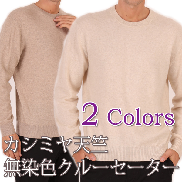 カシミヤ 100% 天竺 無染色 クルー セーター 12ゲージ【厳選された素材を使用した オーガニックセーター 軽くて 暖かい 定番 ベーシック】 652300