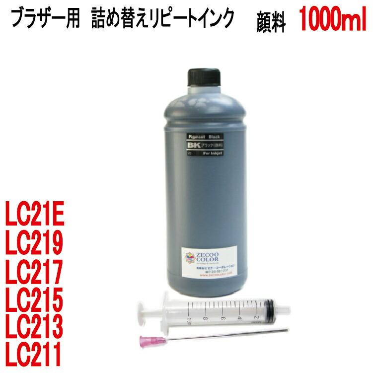 ブラザー LC211BK LC213BK LC217BK LC219BK カートリッジ対応(リピートインク)詰め替えインク(ブラック顔料)(1000ml)+インジェクター(RPB213GBKX1L-T)