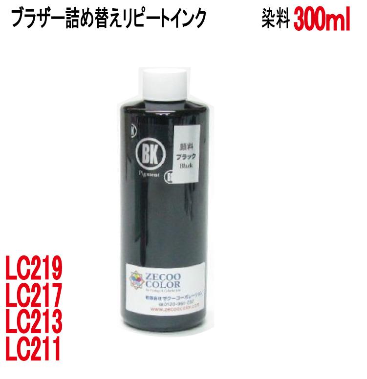 ブラザー用(LC211BK)カートリッジ対応(リピートインク)詰め替えインク(ブラック顔料300ml)